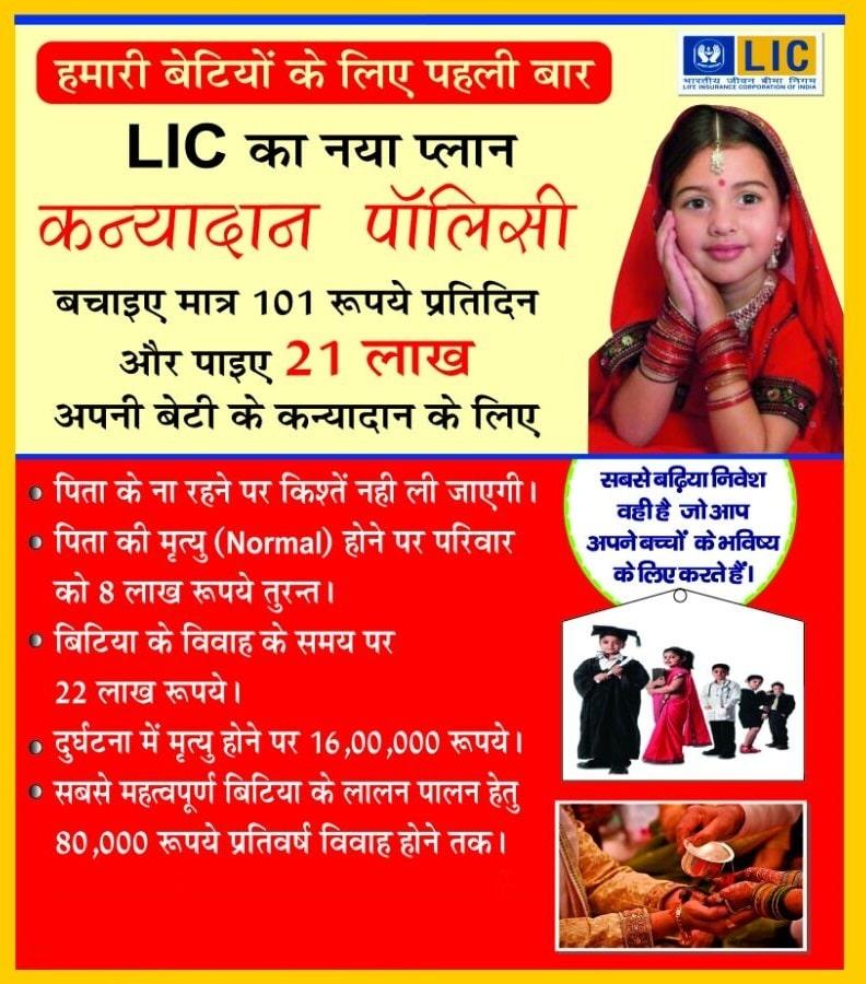 What is LIC Kanyadan Plan